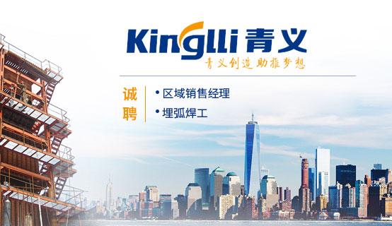青岛青义锅炉凯发k8国际国内唯一招聘信息