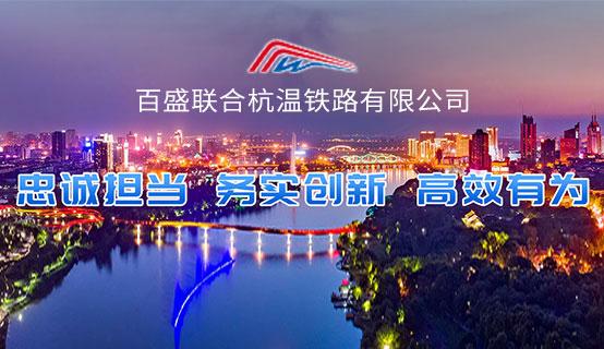 百盛聯合杭溫鐵路有限公司招聘信息