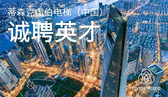 蒂森克虏伯电梯(中国)招聘信息