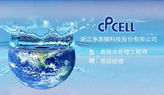 浙江净源膜科技股份有限公司招聘信息