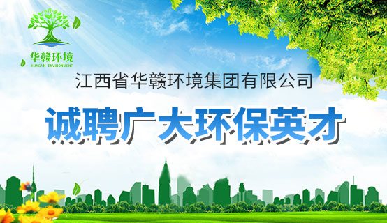 江西省华赣环境集团有限公司招聘信息