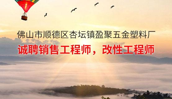 佛山市顺德区杏坛镇盈聚五金塑料厂招聘信息