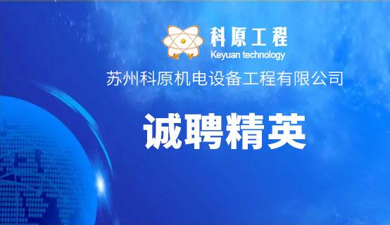 苏州科原机电设备工程有限公司招聘信息