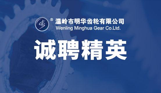 温岭市明华齿轮有限公司招聘信息