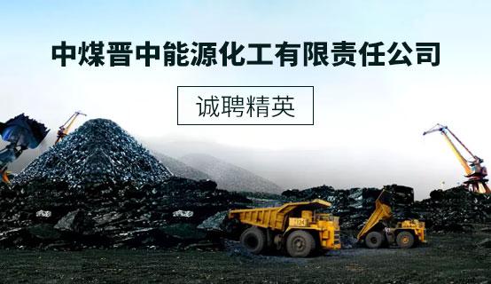 中煤晋中能源化工有限责任公司招聘信息