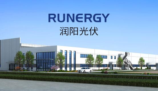 苏州润阳光伏科技有限公司招聘信息