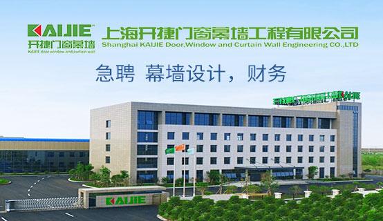 上海开捷门窗幕墙工程有限公司招聘信息