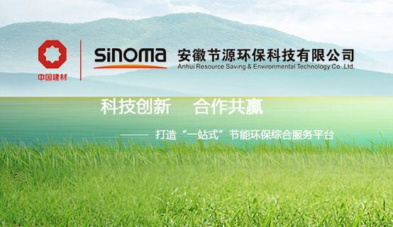 安徽节源环保科技有限公司招聘信息