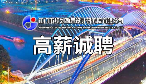 江门市规划勘察设计研究院有限公司招聘信息