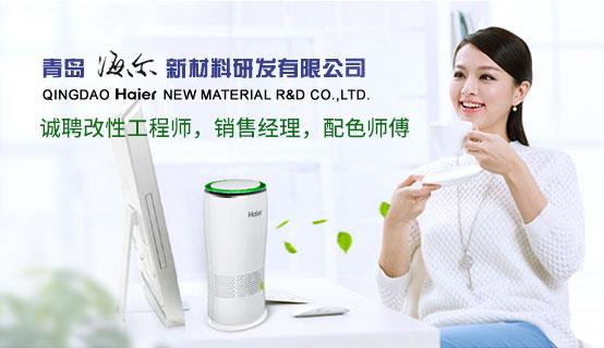 青岛海尔新材料研发有限公司招聘信息