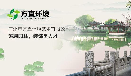 广州市方直环境艺术有限公司招聘信息