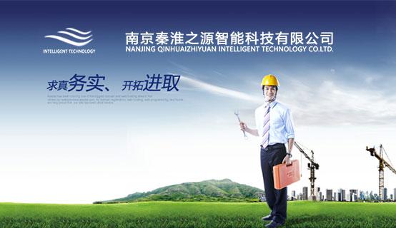南京秦淮之源智能科技有限公司招聘信息