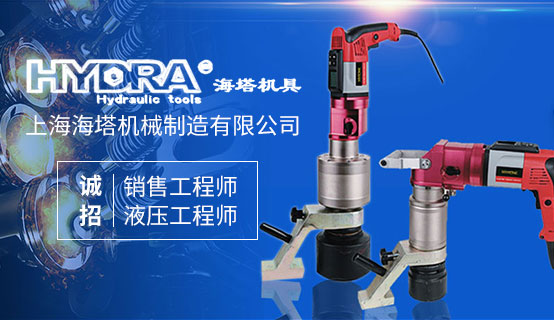 上海海塔机械制造有限公司招聘信息