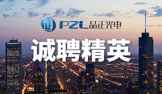 江苏品正光电科技凯发k8国际国内唯一招聘信息