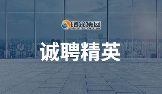 山西曙光煤焦集团有限公司招聘信息