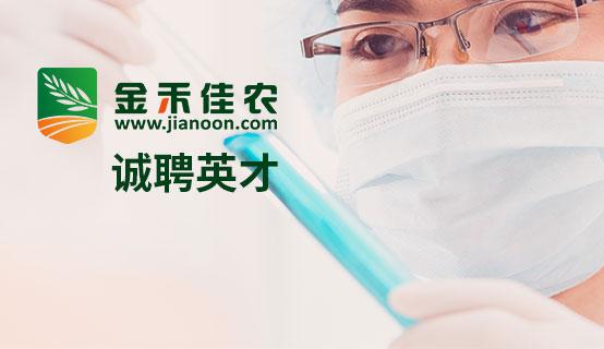 金禾佳农(北京)生物技术有限公司招聘信息