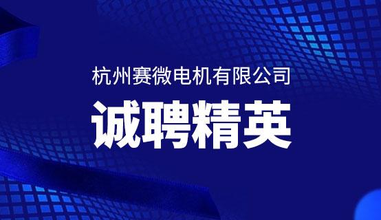 杭州赛微电机有限公司招聘信息