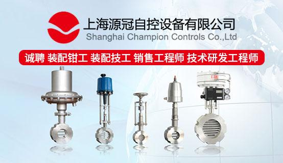 上海源冠自控設備有限公司招聘信息