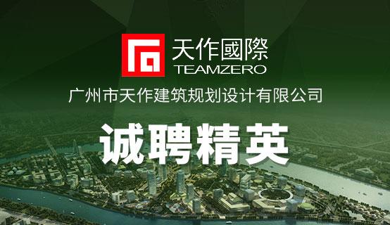 广州市天作建筑规划设计有限公司招聘信息