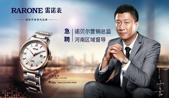 深圳市雷诺表业有限公司招聘信息