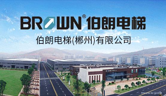 伯朗电梯(郴州)有限公司招聘信息