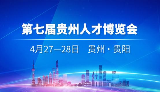 第七届贵州人才博览会招聘信息