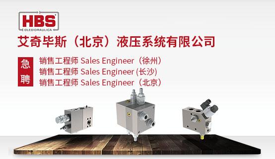 艾奇毕斯(北京)液压系统有限公司招聘信息