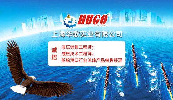 上海华歌实业有限公司招聘苹果彩票稳赚平台