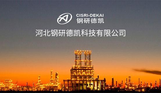 河北鋼研德凱科技有限公司招聘信息