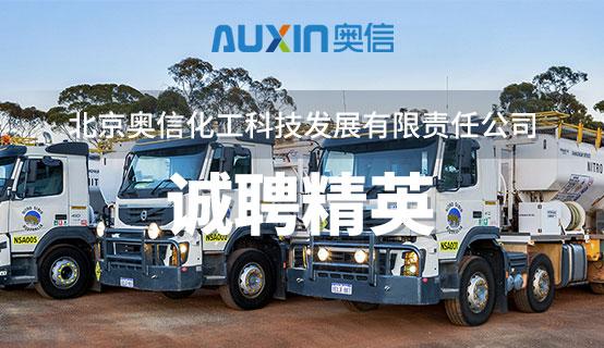 北京奥信化工科技发展有限责任公司招聘信息