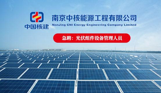 南京中核能源工程有限公司招聘信息