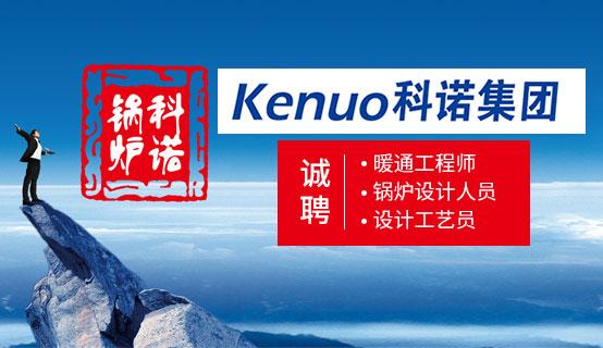 北京科诺锅炉凯发k8国际国内唯一招聘信息
