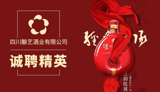 四川酿艺酒业有限公司招聘信息