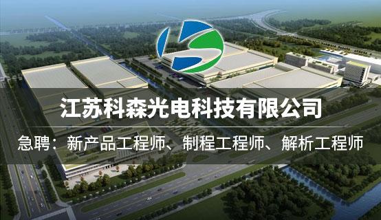 江苏科森光电科技有限公司招聘信息
