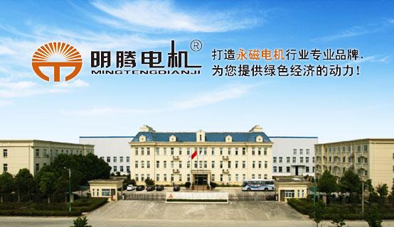 安徽明腾永磁机电设备有限公司招聘信息