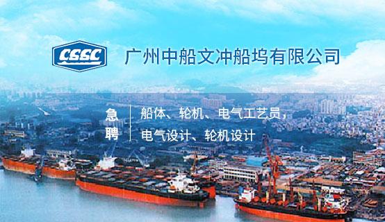 广州中船文冲船坞有限公司招聘信息