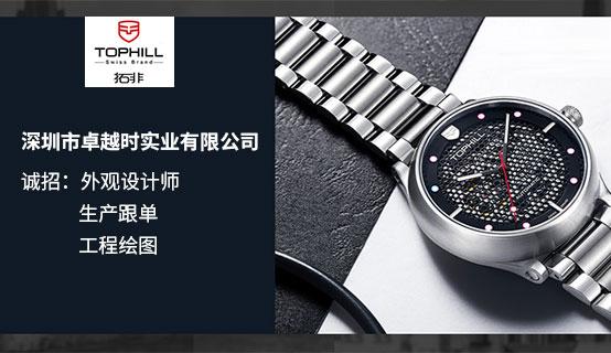 深圳市卓越时实业有限公司招聘信息