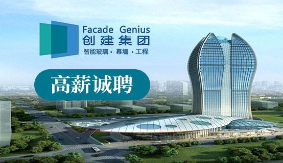 创建节能玻璃(贵州)有限公司招聘信息