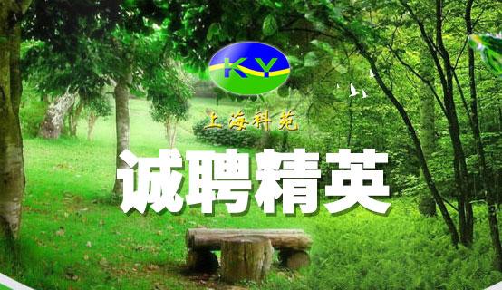上海科苑景观工程设计有限公司招聘信息