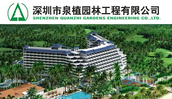 深圳市泉植园林工程有限公司招聘信息