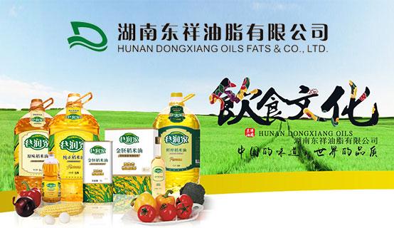 湖南東祥油脂有限公司招聘信息