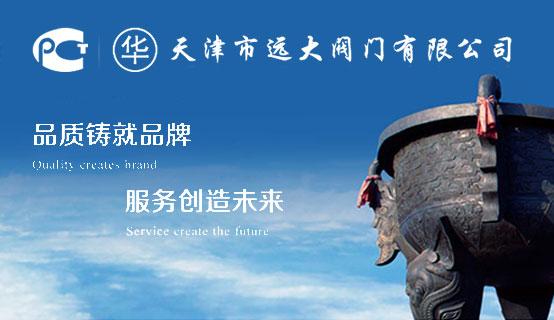 天津市远大阀门有限公司招聘信息