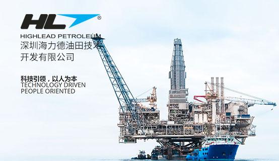 深圳海力德油田技术开发有限公司招聘信息