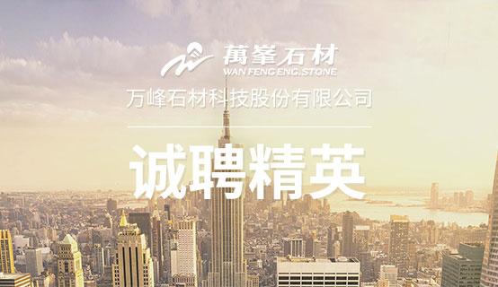 万峰石材科技股份有限公司招聘信息
