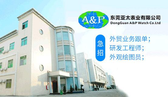 东莞亚太表业有限公司招聘信息