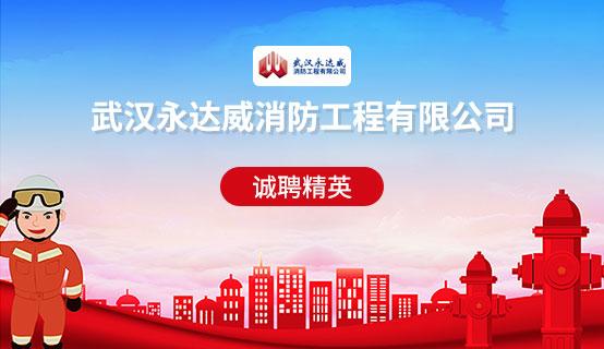 武汉永达威消防十大博彩公司排名招聘信息