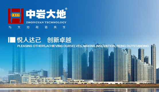 北京中岩大地科技股份有限公司招聘信息