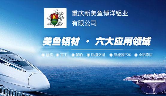 重庆新美鱼博洋铝业有限公司招聘信息
