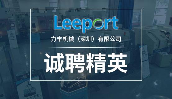 力丰机械(深圳)有限公司招聘信息