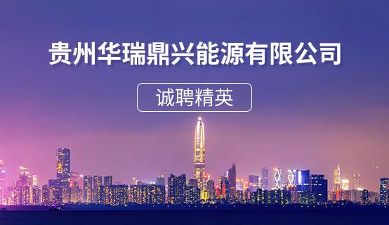 贵州华瑞鼎兴能源有限公司招聘信息